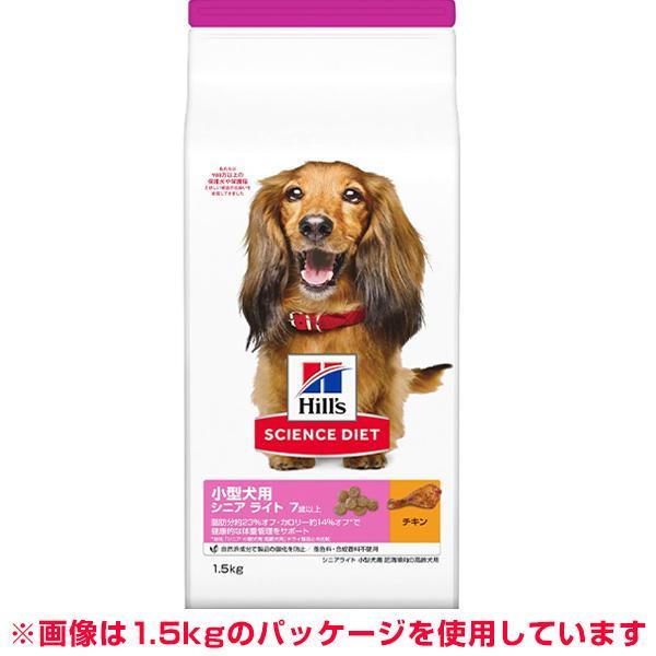 サイエンス・ダイエット 小型犬用 シニアライト 肥満傾向の高齢犬用 7歳以上