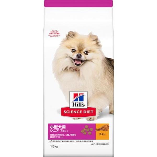 サイエンス・ダイエット 小型犬用 シニア 高齢犬用 7歳以上
