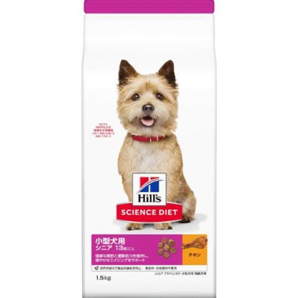 サイエンス・ダイエット 小型犬用 シニア アドバンスド 高齢犬用 13歳以上