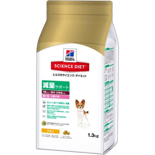 サイエンス・ダイエット 小型犬用 減量サポート 超小粒