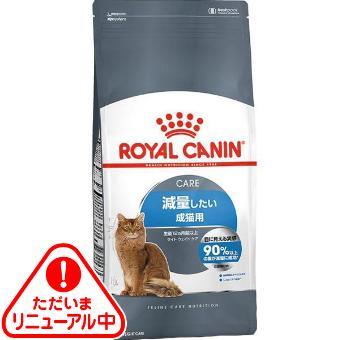 ロイヤルカナン 猫用 ライトウエイトケア 400g/2kg/3.5kg