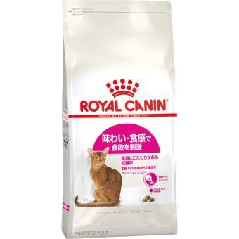 ロイヤルカナン 猫用 セイバーエクシジェント 400g/2kg/4kg