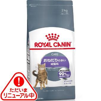 ロイヤルカナン アペタイト コントロール 2kg/3.5kg