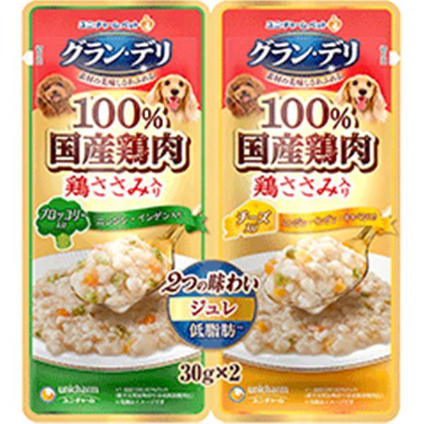 グラン・デリ パウチ 2つの味わい 成犬用 ジュレ ブロッコリー&チーズ 30g×2