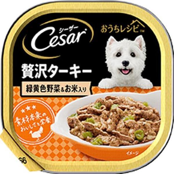 シーザー おうちレシピ 贅沢ターキー 緑黄色野菜&お米入り 100g