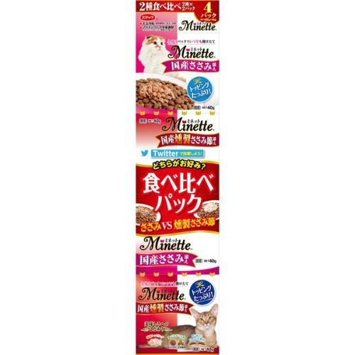 ミネット食べ比べパック国産ささみ&国産燻製ささみ節 160g