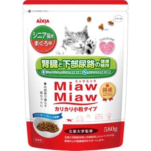 MiawMiaw カリカリ小粒タイプ ミドルシニア猫用 まぐろ味