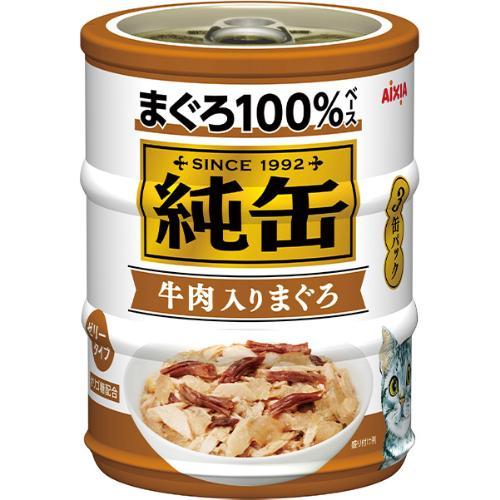 純缶まぐろ100% 牛肉入り