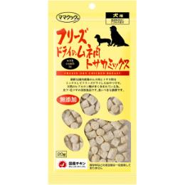 フリーズドライのムネ肉 犬用 20g/28g/30g