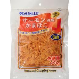 サーモン風味かまぼこ お徳用 120g