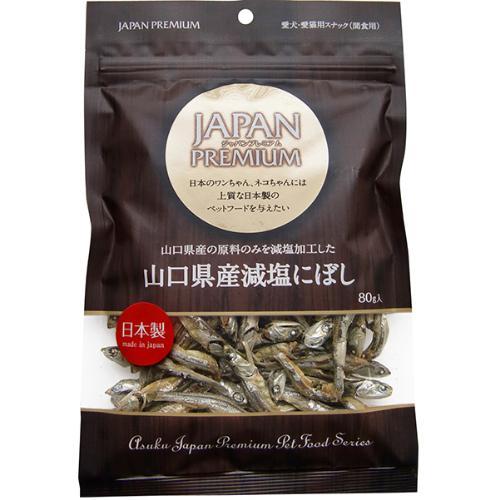 JAPAN PREMIUM 山口県産減塩にぼし80g