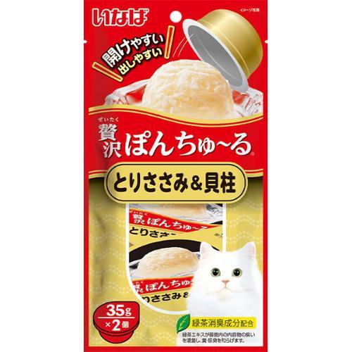 チャオ 贅沢ぽんちゅ~る とりささみ&貝柱 35g×2個