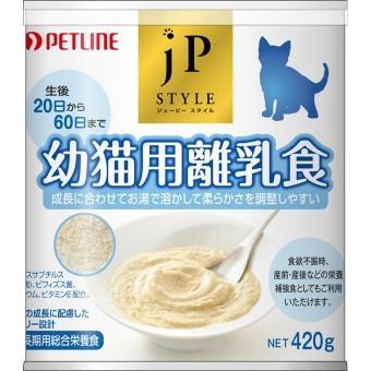 ジェーピースタイル 幼猫用離乳食 420g