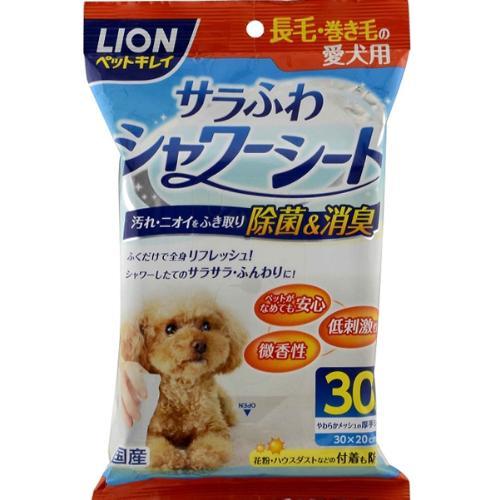 ペットキレイシャワーシート 長毛・巻毛の愛犬用 30枚