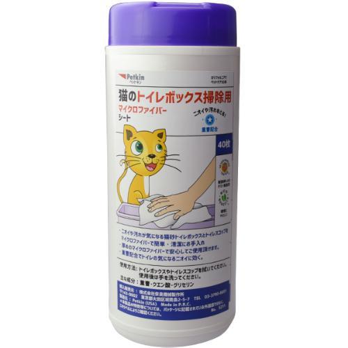 猫のトイレボックス掃除用 マイクロファイバーシート
