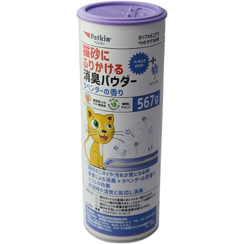 猫用 猫砂にふりかける消臭パウダー ラベンダーの香り