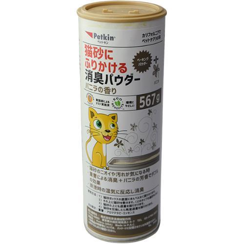 猫用 猫砂にふりかける消臭パウダー バニラの香り