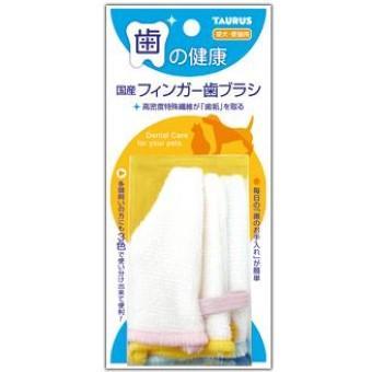 フィンガー歯ブラシ