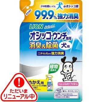 シュシュット!オシッコ・ウンチ専用消臭&除菌 犬用 本体/詰替え