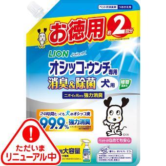 シュシュット!オシッコ&ウンチ専用消臭&除菌犬用つめかえ用