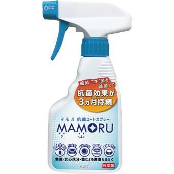 MAMORU マモル除菌コートスプレー
