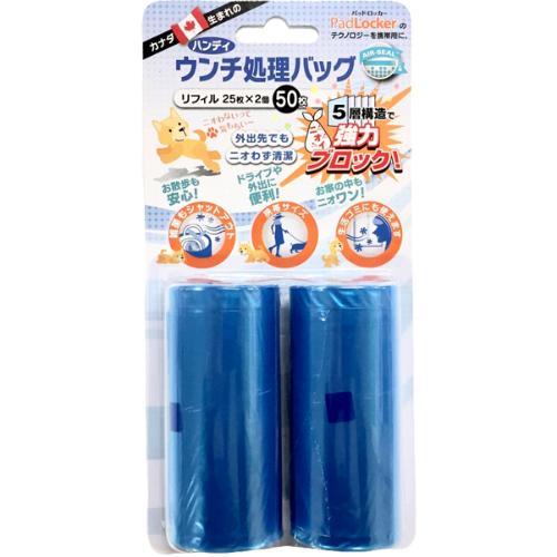 ハンディうんち処理バッグ 詰替え 25枚×2個