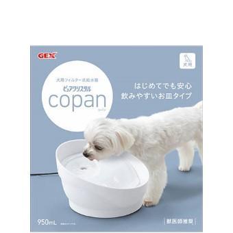 ピュアクリスタル コパン 犬用