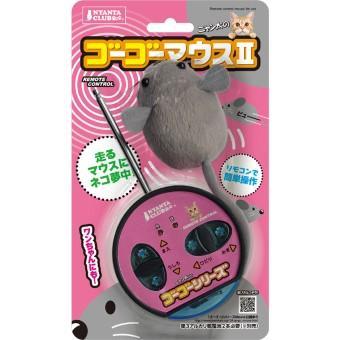 ゴーゴーマウスⅡ