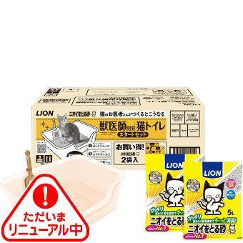 獣医師開発 ニオイをとる砂専用 猫トイレ + ニオイをとる砂
