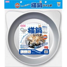 ひんやりクール猫鍋 ジャンボ
