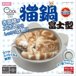 ひんやりクール猫鍋 富士型
