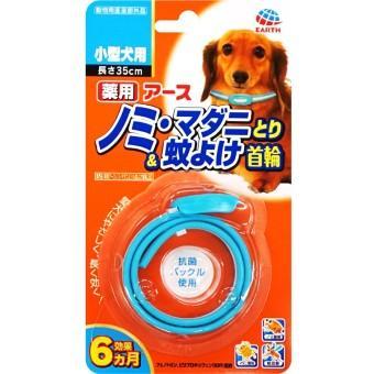 薬用 ノミ・マダニとり&蚊よけ首輪 1本 小型犬用/中型・大型犬用