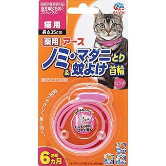 薬用 ノミ・マダニとり&蚊よけ首輪 ピンク 猫用 1本