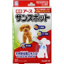 薬用アースサンスポット 6本入り 小型犬用/中型犬用/大型犬用/猫用