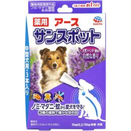薬用サンスポット ラベンダー 中型犬用 1.6g×3本
