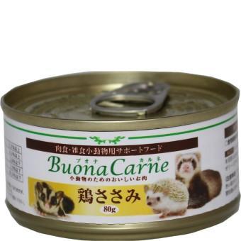 小動物のためのおいしいお肉 ブオナ カルネ 30g/80g