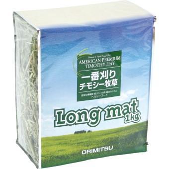 ロングマット 1番刈りチモシー 1kg