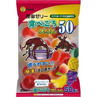 食べごろスリム50 13g×50コ