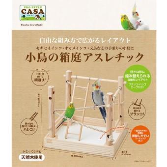 CASA 小鳥の箱庭アスレチック