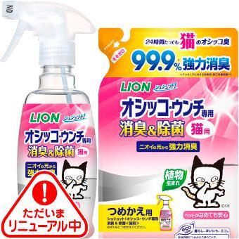 シュシュット!オシッコ・ウンチ専用消臭&除菌 猫用