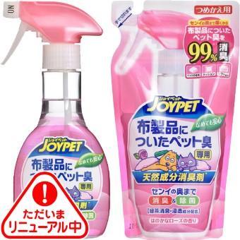 天然成分消臭剤 布についたペット臭専用 本体+詰替用