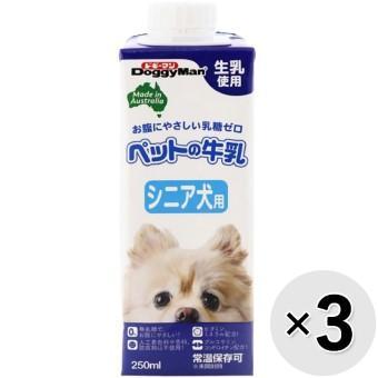 ペットの牛乳 3コセット