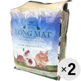 大地の恵み ロングマット 1番刈りチモシー 1kg×2コ