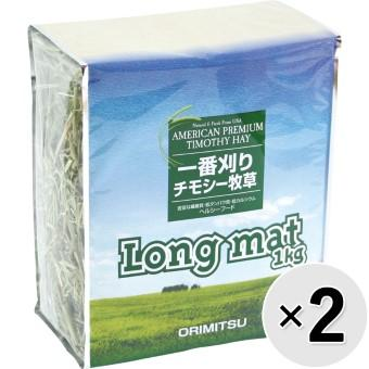 ロングマット 1番刈りチモシー 1kg×2コ