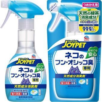 天然成分消臭剤 ネコのフン・オシッコ臭専用 本体+詰替用