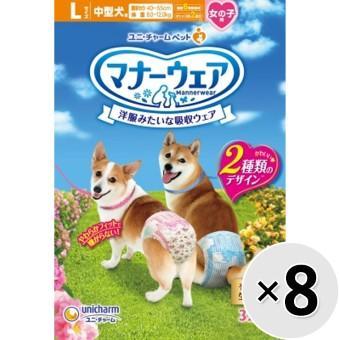 マナーウェア 女の子用 犬用 8コ