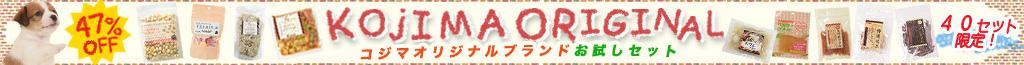 40セット限定!ワンちゃん専用!!コジマオリジナルブランドお試しセット