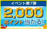 イベント第7弾 2,000ポイント当たる!