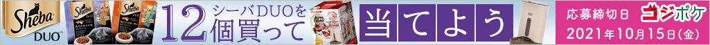 コジポケ会員限定 シーバDUOを12個買って当てようキャンペーン