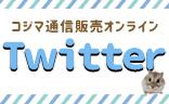 コジマ通信販売オンライン 公式Twitter開設!
